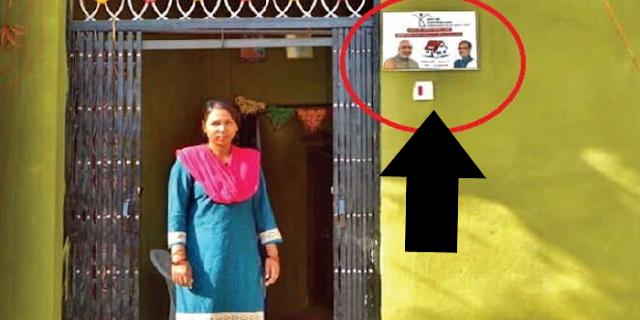 मप्र में चुनाव से पहले लाखों घरों की टाइल्स उखाड़ी जाएंगी | MP NEWS