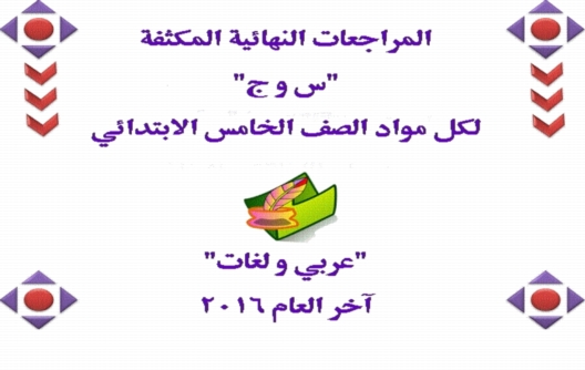 """المراجعات النهائية المكثفة """"س و ج"""" لكل مواد الصف الخامس الابتدائي """"عربي و لغات"""" آخر العام 2016 0022"""