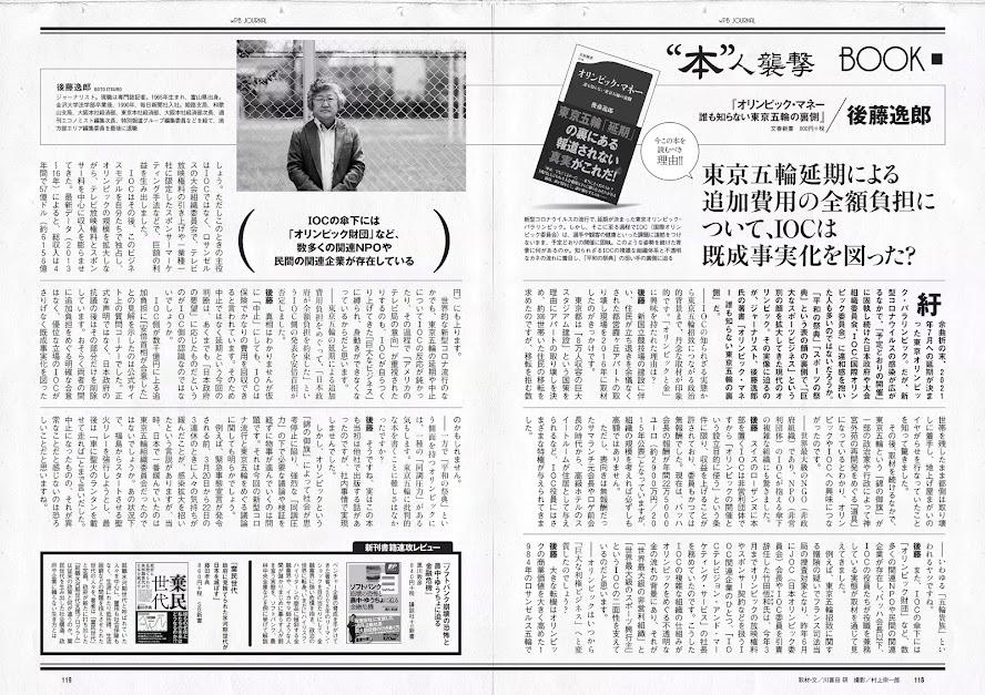[Weekly Playboy] 2020 No.22 沢口愛華 堀未央奈 由良朱合 長月翠 他