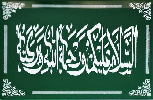 Kumpulan Gambar Kaligrafi Assalamualaikum | Fiqih Muslim