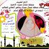 اوائل الشهادة الاعدادية الازهرية بشمال سيناء 2017