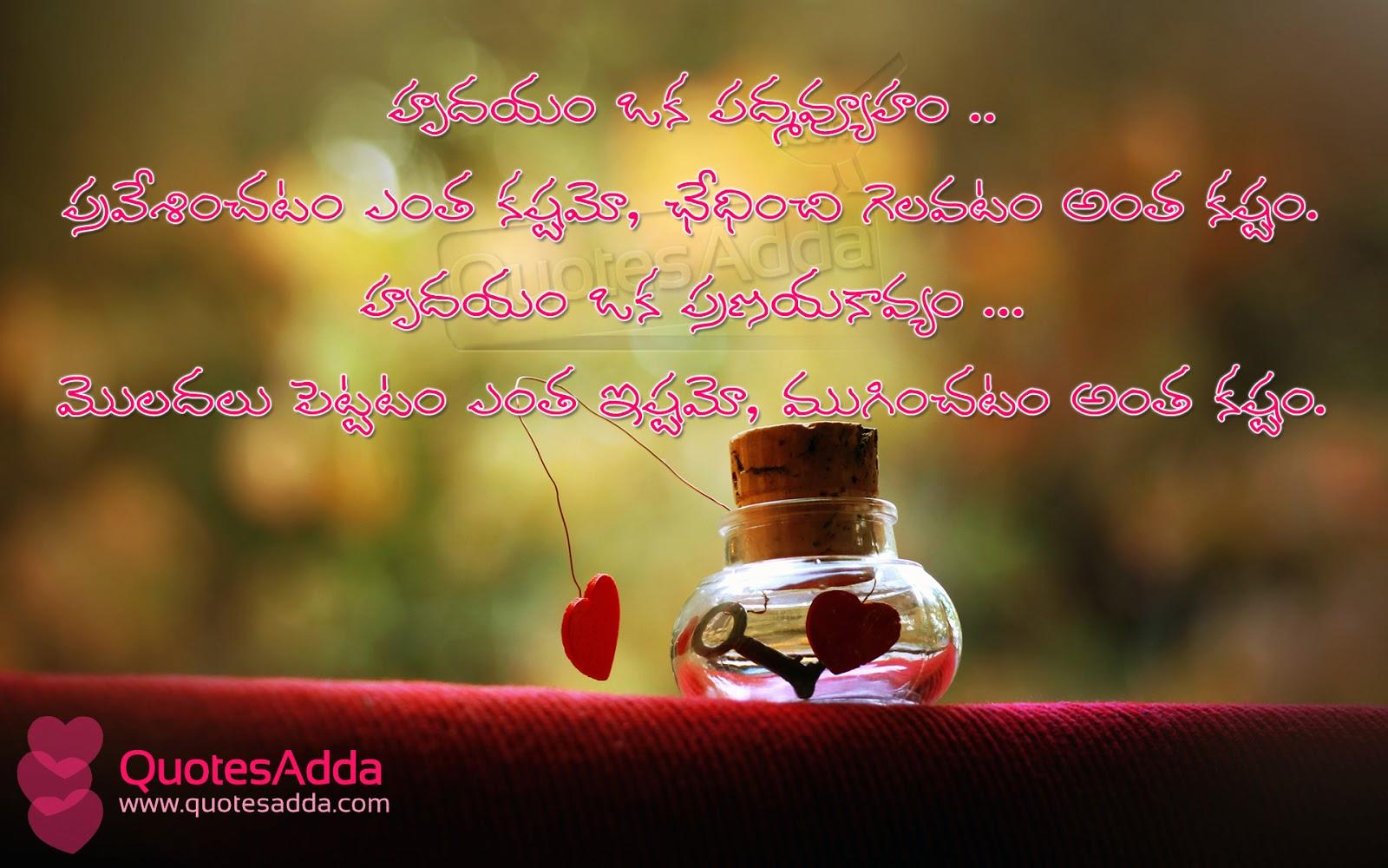Life Quotes In Telugu Relashanship. QuotesGram