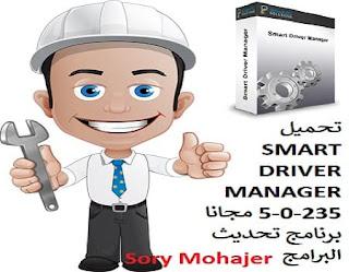 تحميل SMART DRIVER MANAGER 5-0-235 مجانا برنامج تحديث البرامج
