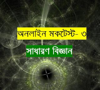 Online Mock Test in Bengali | General Science Online Test in Bengali (Part-3) |