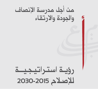 تحميل تلخيص الرؤية الاستراتيجية لإصلاح التعليم 2015-2030