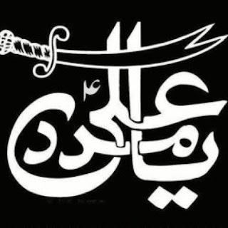 Ya Ali Madad Wallpaper Best islamic wallpapers : view, print and free ...