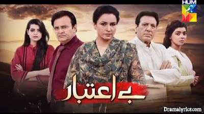 Be Aitbaar OST Lyrics - Musab Khalil | Hum TV | Javed Sheikh