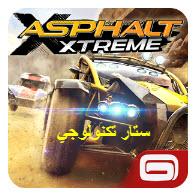 لعبة اسفلت اكستريم Asphalt Xtreme للاندرويد