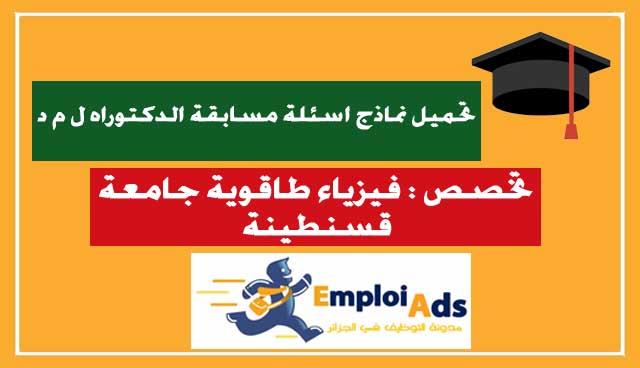 تحميل نماذج اسئلة مسابقة الدكتوراه ل م د في تخصص فيزياء طاقوية جامعة قسنطينة