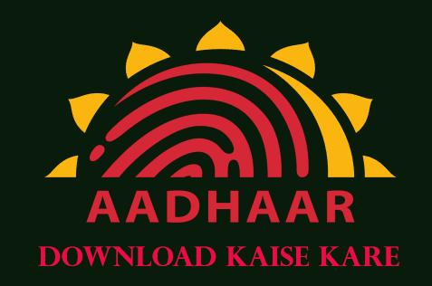 Aadhaar Card Download कैसे करे ? नया तरीका हिंदी में