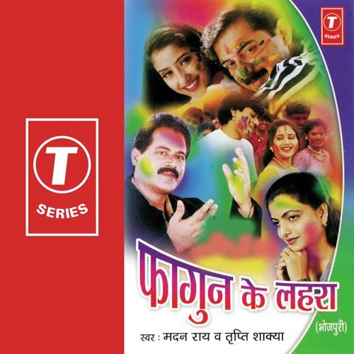 Fagun Ke Lahara - Bhojpuri holi album