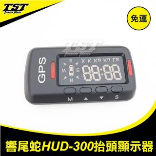 HUD-300抬頭顯示器