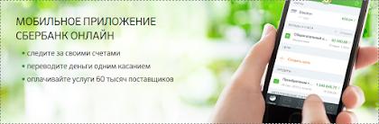 Сбербанк  Онлайн для телефонов и планшетов