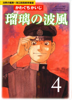 瑠璃の波風 沈黙の艦隊~海江田四郎青春譜