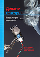 книга «Делаем сенсоры: проекты сенсорных устройств на базе Arduino и Raspberry Pi»