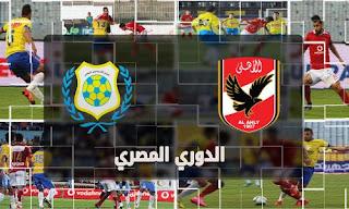 شاهد مباراة الاهلى والاسماعيلى بث مباشر الدورى المصرى اليوم 17-9-2016