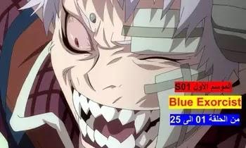Blue Exorcist S01 مشاهدة وتحميل جميع حلقات طارد الأرواح الشريرة الأزرق الموسم الاول من الحلقة 01 الى 25 مجمع