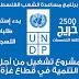 طالع التسجيل .. UNDP تعلن عن بدء إستقبال طلبات التسجيل لمشروع تشغيل من أجل التنمية في قطاع غزة