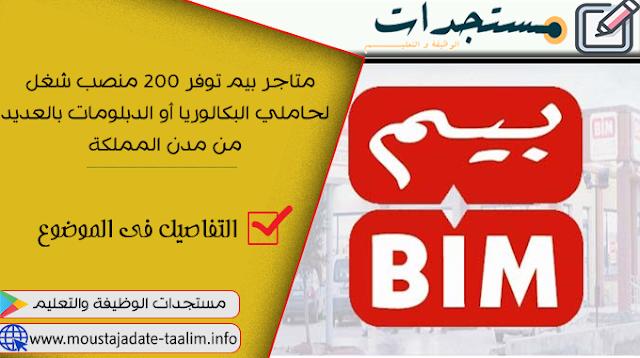 شركة أسواق BIM تفتتح متاجر جديدة وتوفر 200 منصب شغل لحاملي البكالوريا أو الدبلومات بالعديد من مدن المملكة