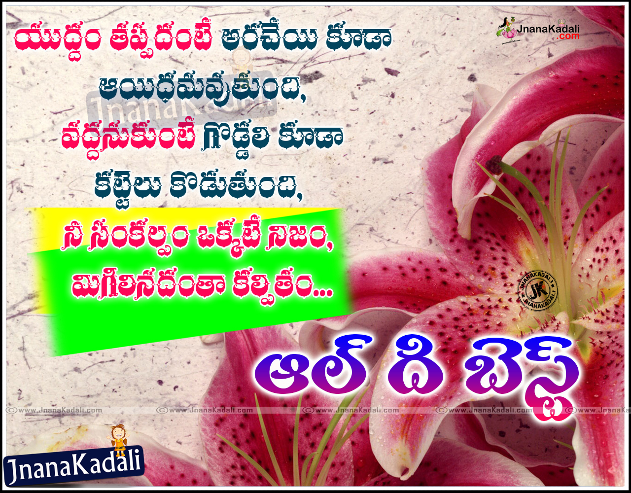Telugu all the best wishes hd wallpapers in telugu jnana kadali all the best greeting cardstelugu best of luck greetingsall the best greetings kristyandbryce Image collections