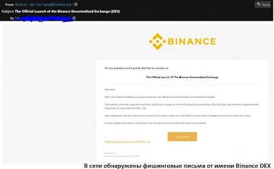 В сети обнаружены фишинговые письма от имени Binance DEX