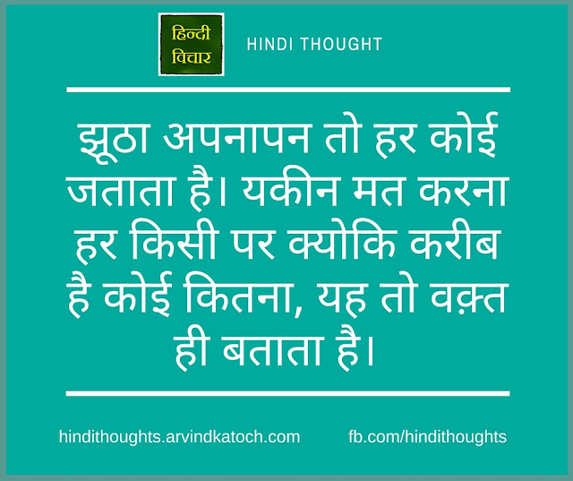 Hindi Thought, Everyone, shows, false, affinity, झूठा, अपनापन, time,