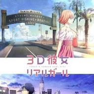 3D Kanojo Real Girl S2