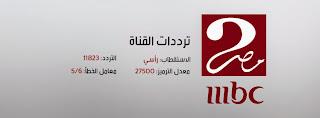 البث المباشر لقناة mbc msr 2