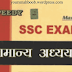 General Awareness Speed Publications for SSC Hindi PDF Download
