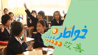خواطر5 من اليابان -  أحمد الشقيري