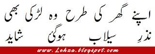 Apny Ghar Ki Tarah Wo Larki Bhi Nazr-e-Seelab Ho Gaye Shayid
