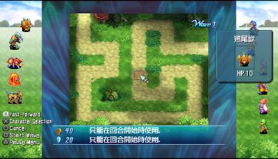 【PSP】水晶守衛中文版(Crystal Defenders),以最終幻想戰略版A2為背景塔防!
