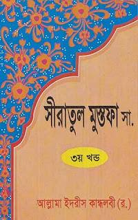 সীরাতুল মুস্তফা (সাঃ) তৃতীয় খন্ড - আল্লামা ইদরীস কান্ধলভী রহঃ / কালাম আযাদ Seerat ul Mustafa [Sallallahu Alaihi Wasallam] Part 3 By Shaykh Muhammad Idrees Kandhelvi (r.a) |