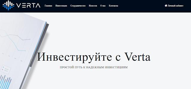 Мошеннический сайт verta-pro.com - какие отзывы, платит или лохотрон?