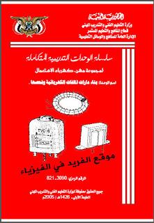 تحميل كتاب بناء دارات الملفات الكهربائية وفحصها pdf