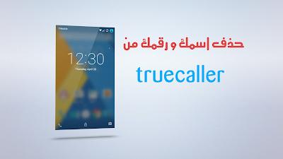 حذف رقمك من Truecaller