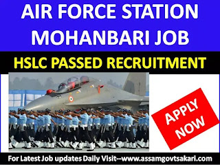 Air Force Station, Mohanbari Recruitment 2019-Safai Wala