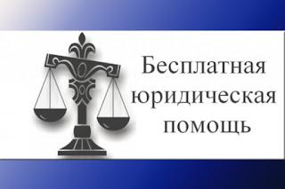 (ФОТО)Юридическая помощь