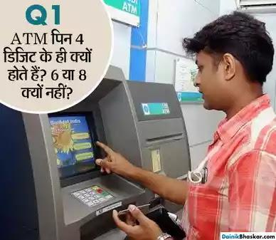 ATM पिन में क्यों होते हैं सिर्फ 4 डिजिट? जानें ऐसे ही 8 सवालों के जवाब