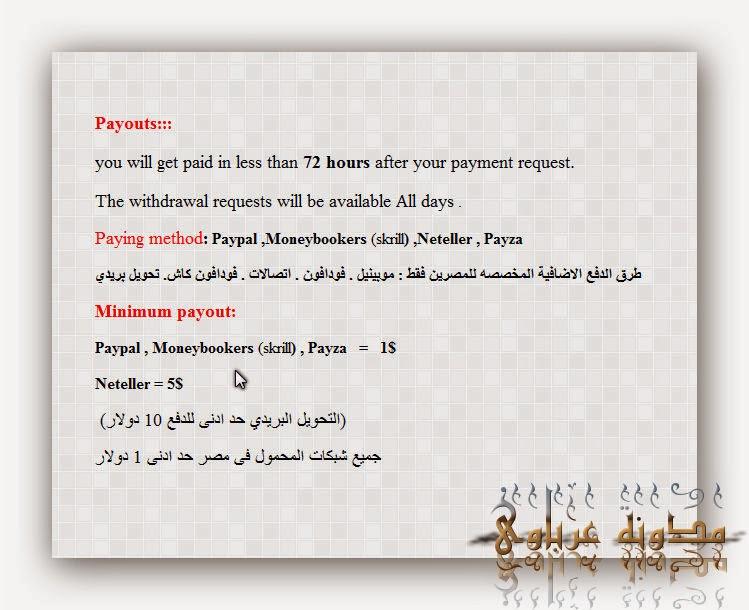 كيف تربح المال من رفع الملفات على موقع filedwon