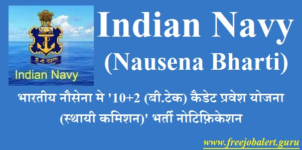 Indian Navy, Nausena Bharti, Force, Force Recruitment, Permanent Commission, 12th, freejobalert, Latest Jobs, 10+2 (B Tech) Cadet Entry Scheme, indian navy logo