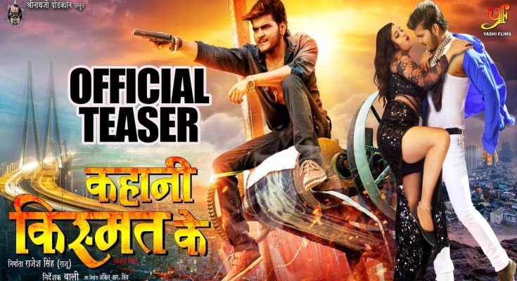 Bhojpuri movie Kahani Kismat Ke 2019 wiki, full star-cast, Release date, Actor, actress, Song name, photo, poster, trailer, wallpaper