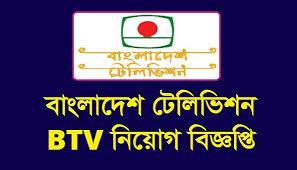 BANGLADESH TELEVISION  JOB CIRCULAR 2018