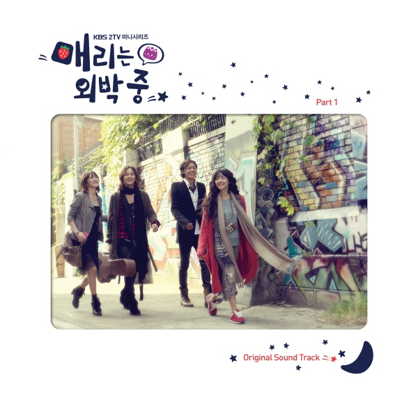 [DL MP3] Various Artists - Marry Me, Mary! OST Part 1 ...