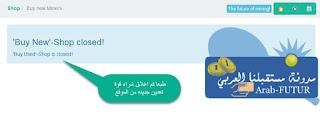 مستقبلنا العربي البيتكوين الربح