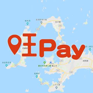 旺Pay菊島生活圈
