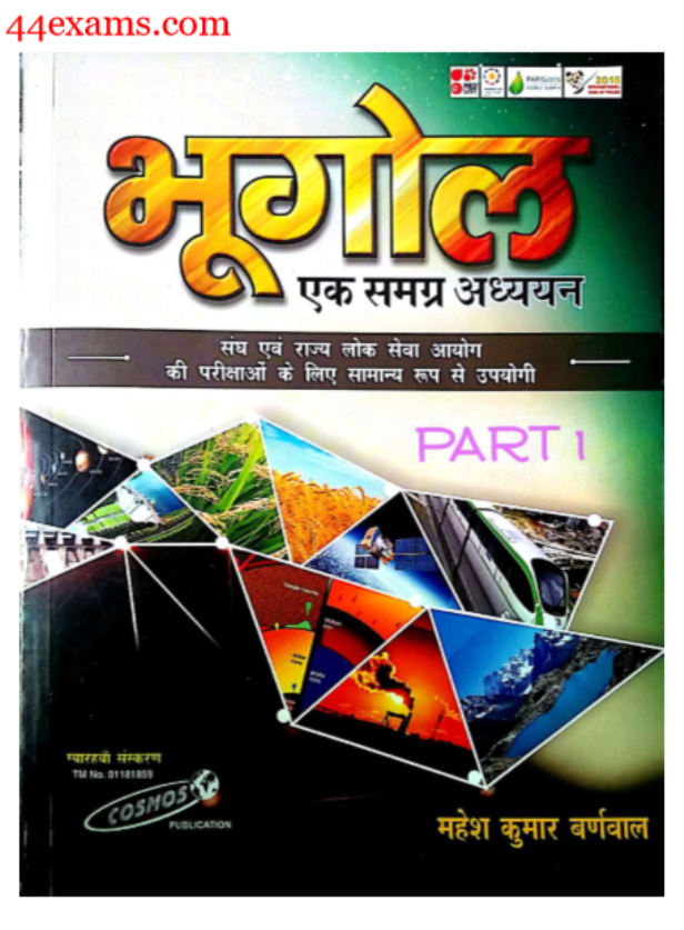 भूगोल एक समग्र अध्ययन, महेश कुमार बर्णवाल द्वारा : यूपीएससी परीक्षा हेतु हिंदी पीडीऍफ़ पुस्तक | Geography A Comprehensive Study By Mahesh Kumar Barnwal : For UPSC Exam Hindi PDF Book