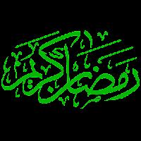 عبارات شهر رمضان مزخرفه وشفافة للمصممين