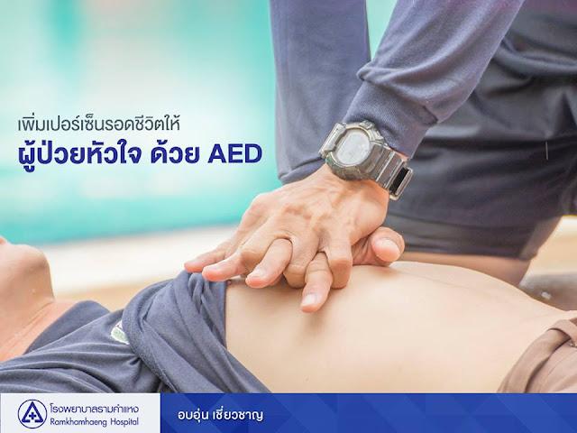 โรคหัวใจ คร่าชีวิตคนไทยถึง ชม.ละ 7 คนและมียอด ผู้เสียชีวิตเพิ่มขึ้นทุกปี