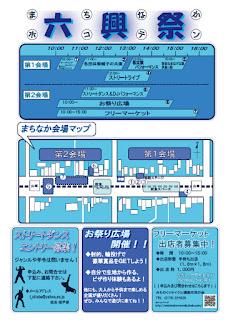 Rokkousai 2016 poster back 平成28年第1回六興祭 ポスター裏 Rokunohe Town 六戸町